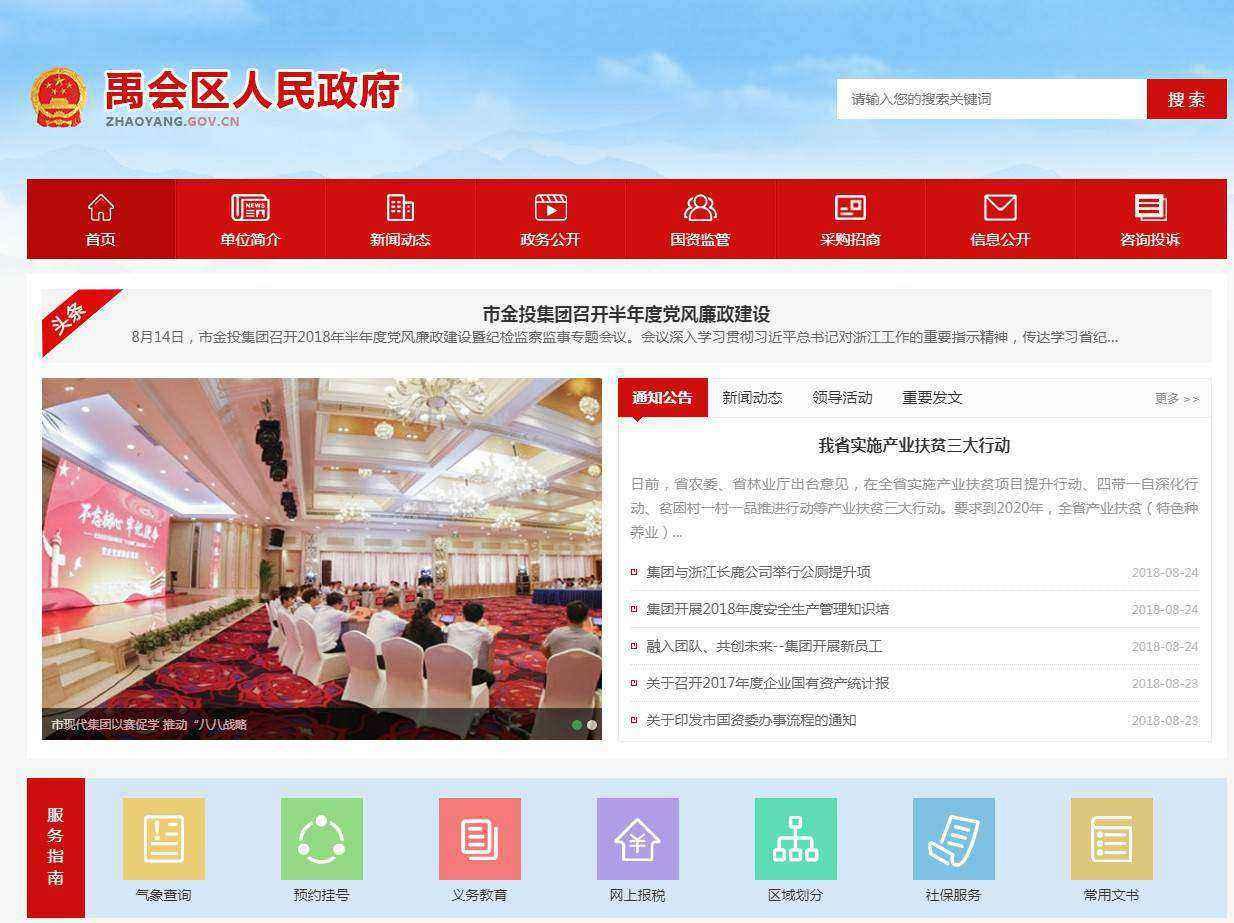 新版政府协会类织梦网站源码 红色区政府网站模板-带手机版数据同步插图