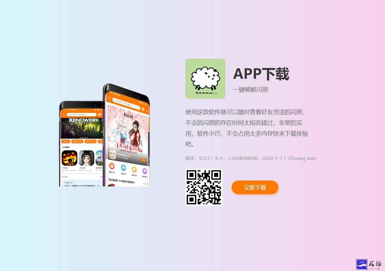 简约自适应APP下载页源码 带手机自适应app下载页html源码插图
