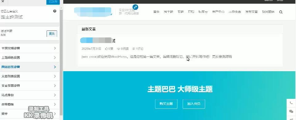 iux1.2.2爱前端主题 自媒体资讯博客WordPress主题模板插图