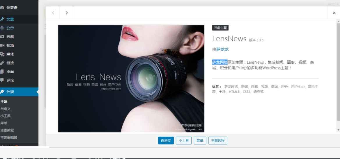 多功能新闻积分商城主题LensNews最新V3.0去授权无限制版本 wordpress主题模板