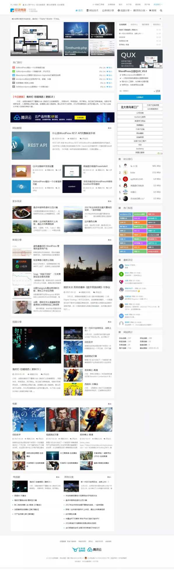 WordPress主题QUX DUX加强版[更新至9.1]插图