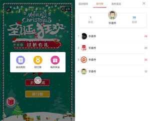 个人原创 圣诞节狂欢游戏专题手机页面模板插图