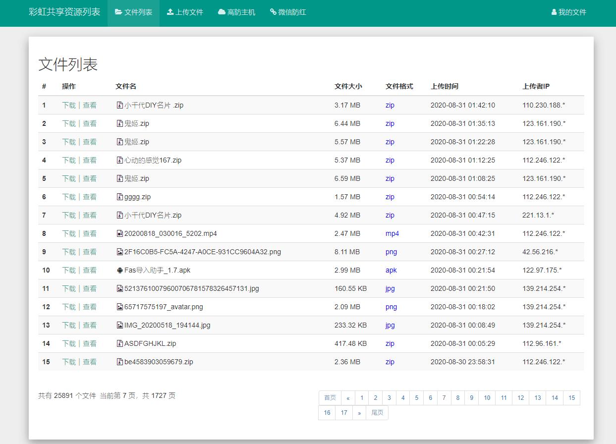 彩虹网盘免授权外链程序源码V5.1插图1