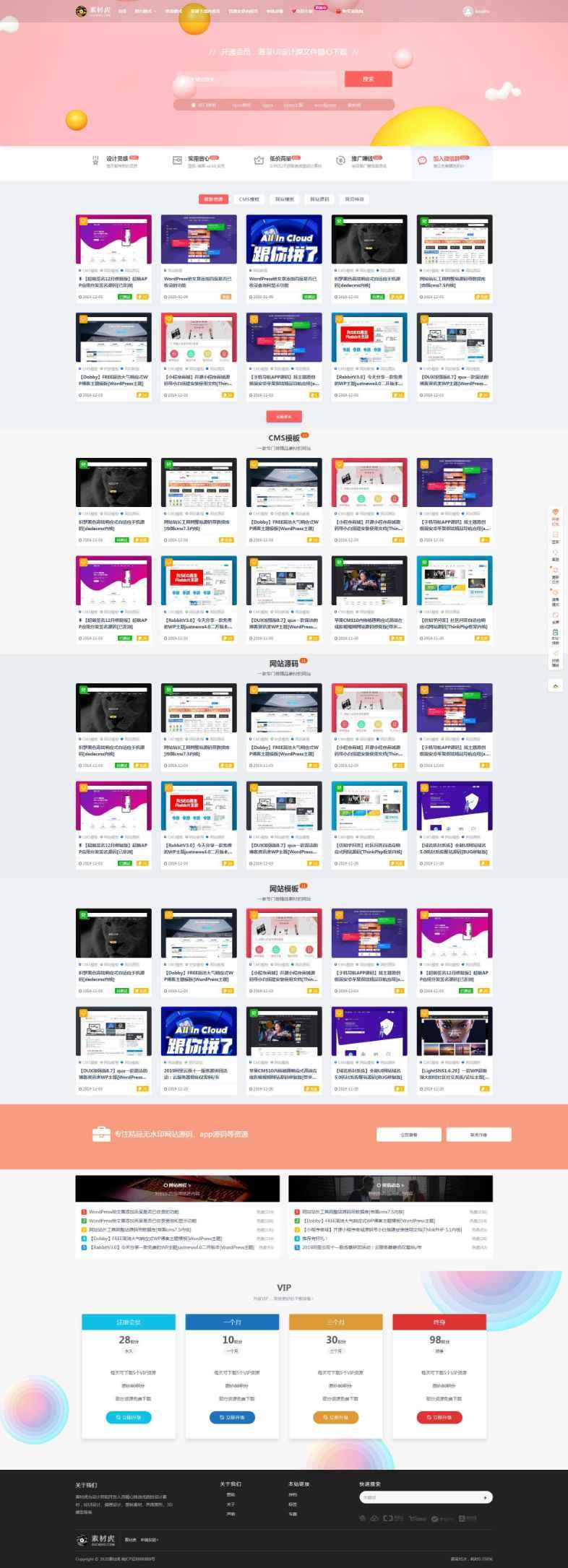 【ripro美化】设计子主题sheji-child素材资源下载站模板(兼容ripro7.5集成后台+无授权+独家+独立运行)插图