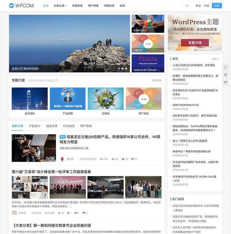 WordPress自媒体资讯博客主题模板JustNews v5.2.2免授权破解版插图