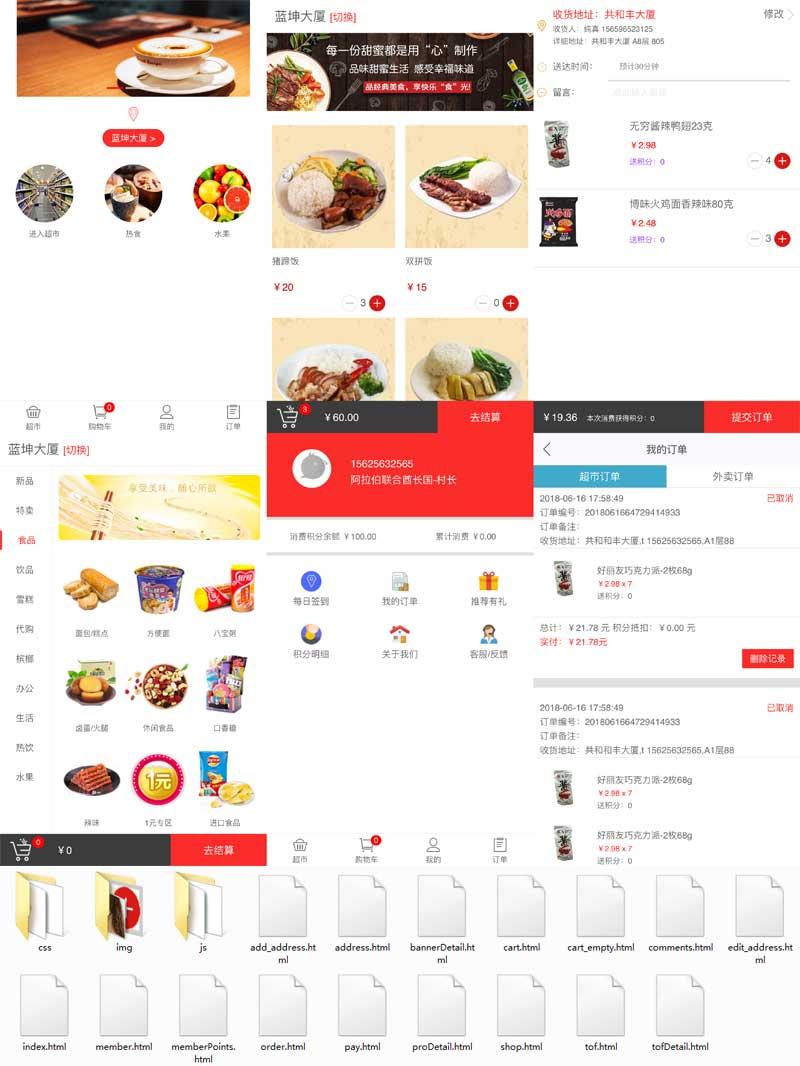 原创 手机超市点餐系统网站模板