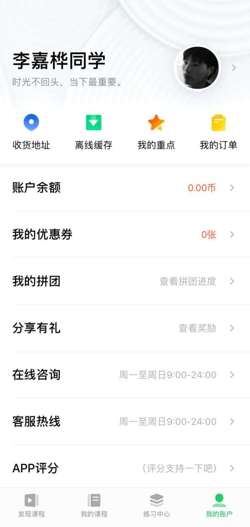 在线学习课程app管理页面模板
