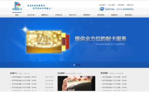 原创 蓝色的邦美印刷卡片企业站模板html整站
