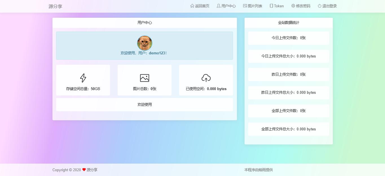 全新烟雨图床程序开源V2.1.3版本插图(1)