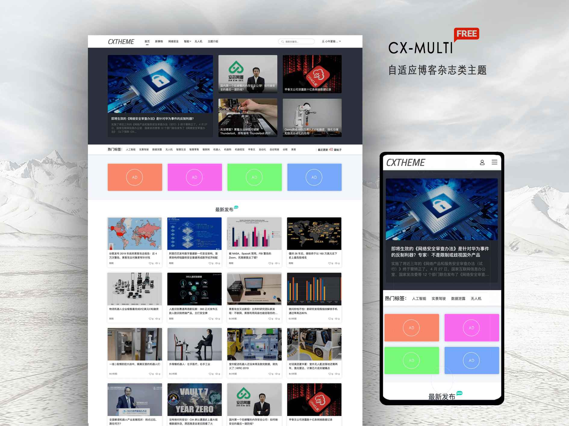 WordPress简洁大气自适应博客杂志类免费主题CX-MULTI发布插图