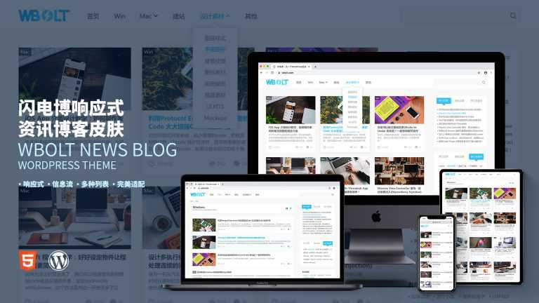RK Blogger-免费WordPress资讯博客主题插图
