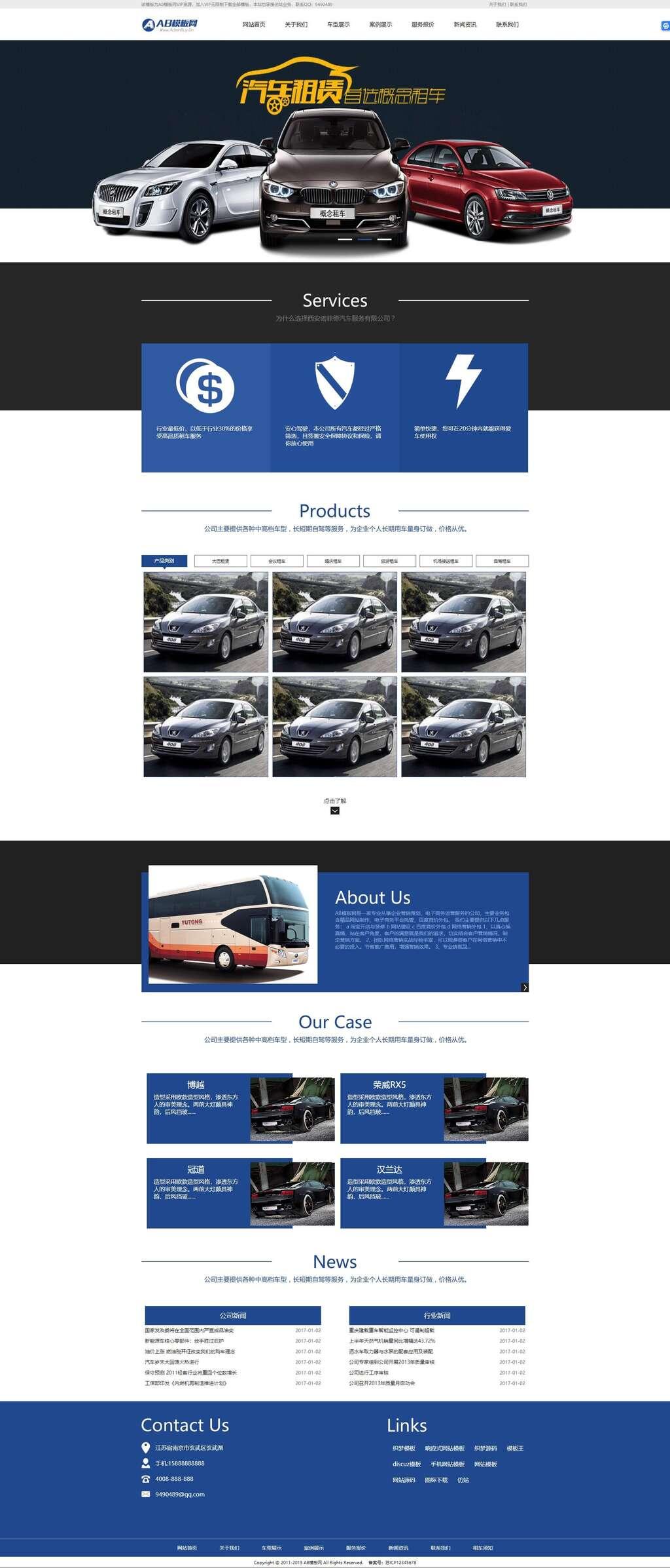 蓝白黑色汽车出租网站源码 织梦dedecms模板[带手机版数据同步]插图