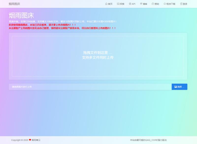【烟雨图床】极简高速外链图床正式版源码插图