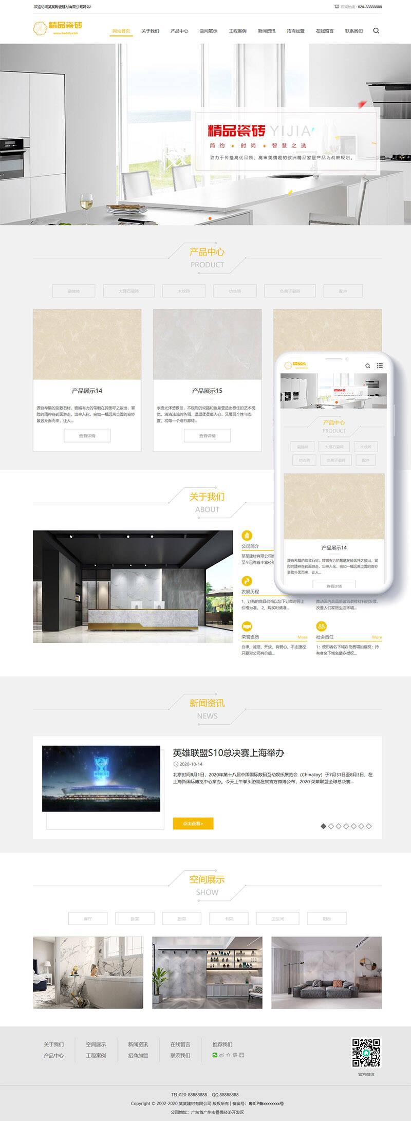 织梦响应式瓷砖大理石建材类网站织梦模板(自适应手机端)插图