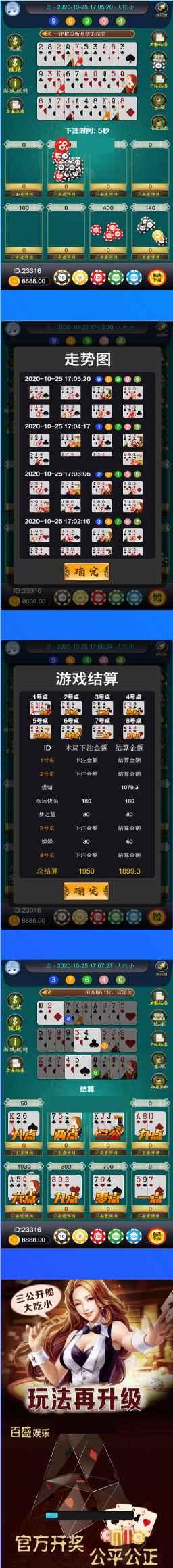 【精品H5源码】独家最新更新俊飞开船三公完整源码组件+完整服务器打包插图