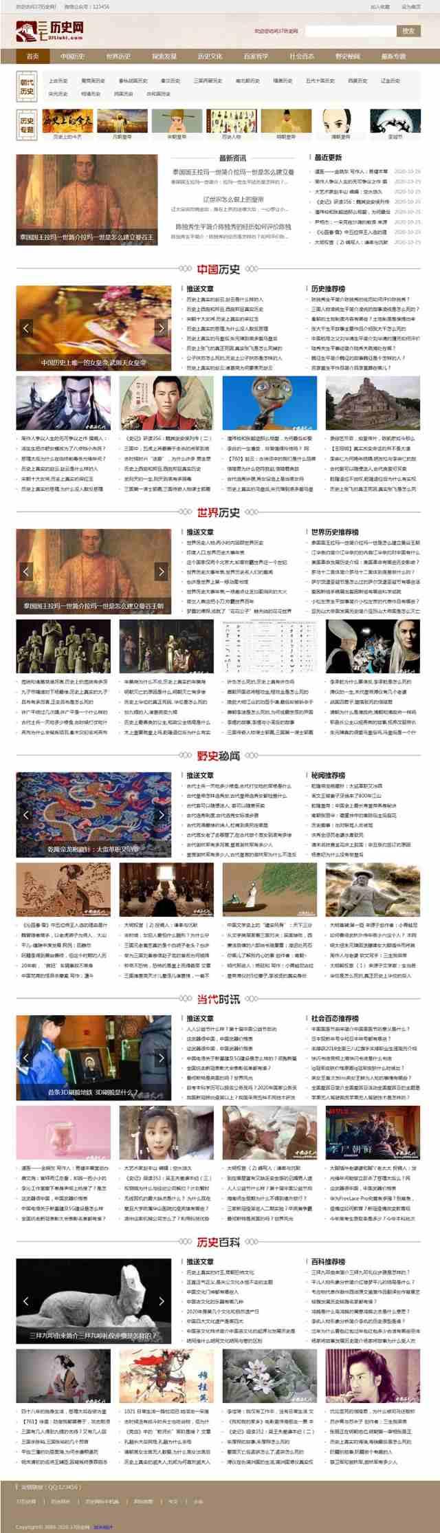 帝国CMS内核仿中国历史网模板 历史网站源码 历史网站模板带MIP手机模板同步插件插图