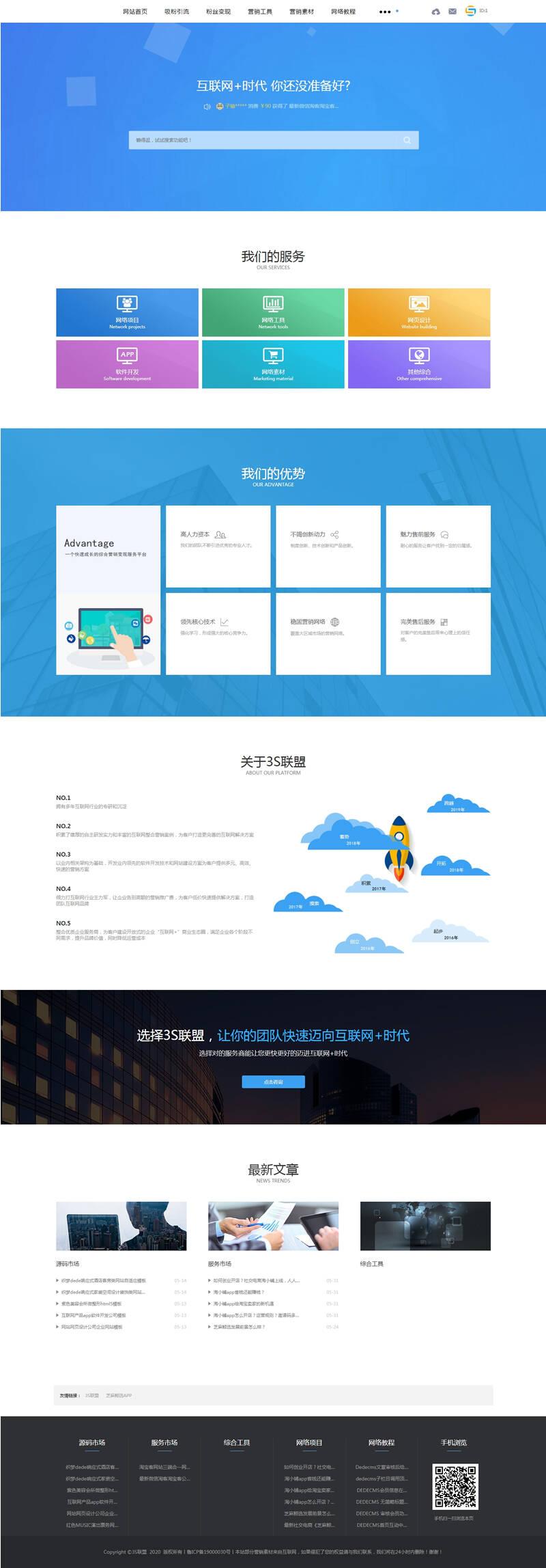 2020素材资源下载网站源码 及虚拟商品交易文章发布官网 织梦模板插图