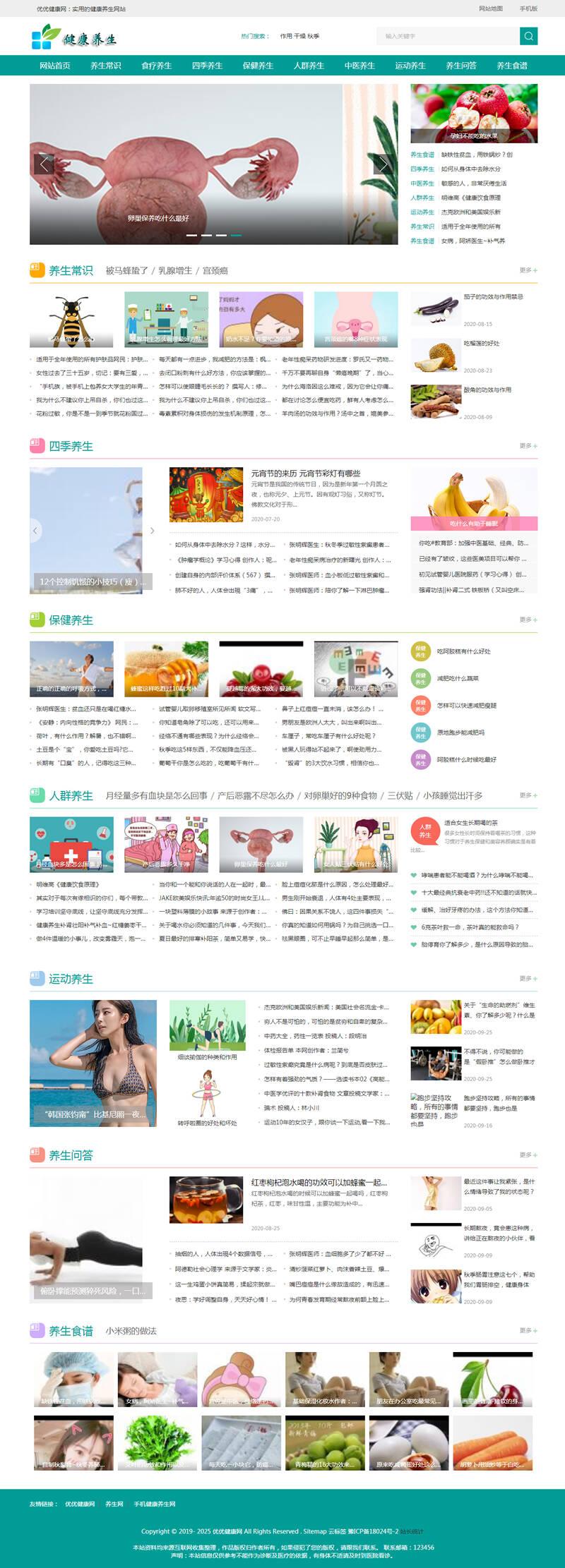 帝国CMS《养生健康》模板 养生网站源码模板 健康模板 养生资讯 优化版插图