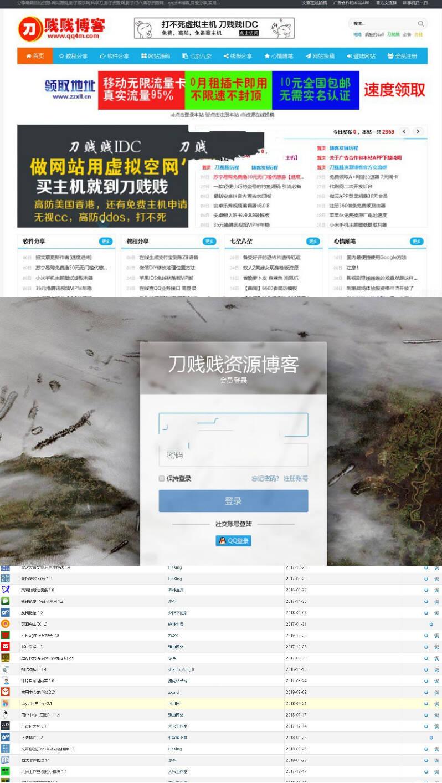 zblog模板 资源博客网站全站源码分享插图