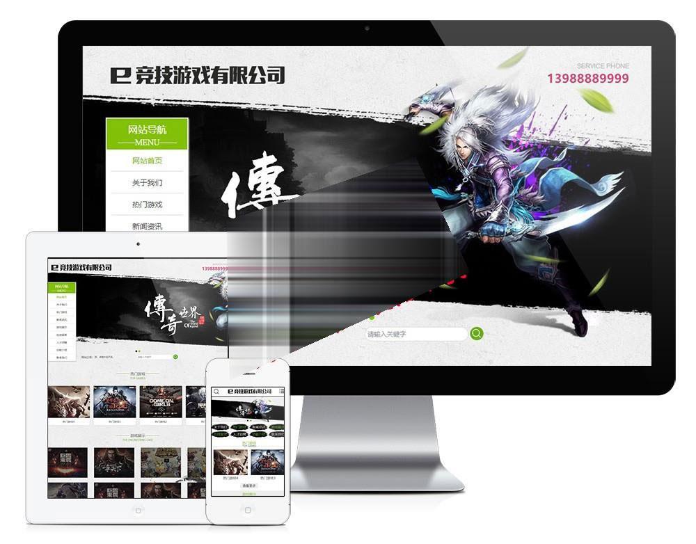 易优cms传奇竞技游戏公司网站模板源码 带手机端插图
