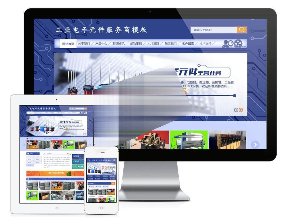 易优cms工业电子元件公司网站模板源码 带手机端插图