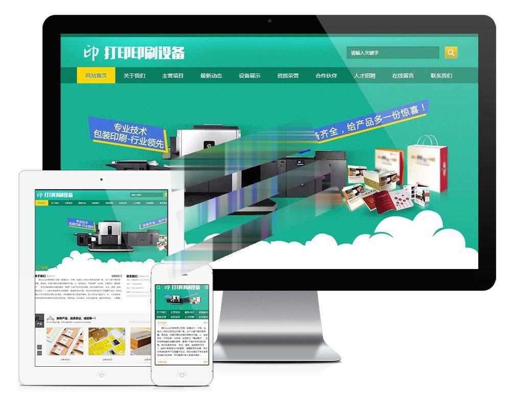 易优cms包装印刷打印设备公司网站模板源码 带手机端插图