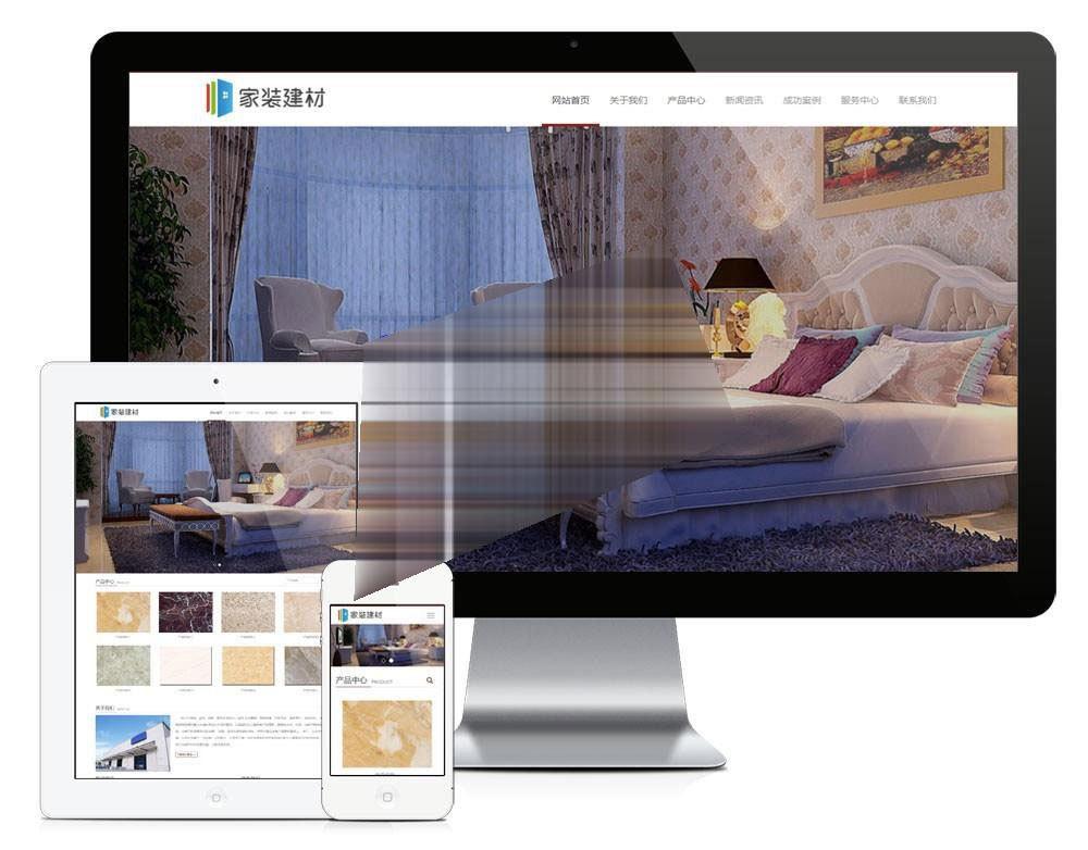 易优cms响应式家装建材企业网站模板源码 自适应手机端插图