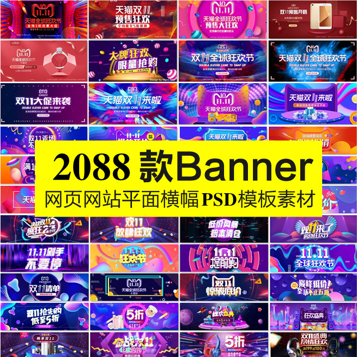 网站横幅banner轮播电商海报PSD背景图素材模板分享2088套插图