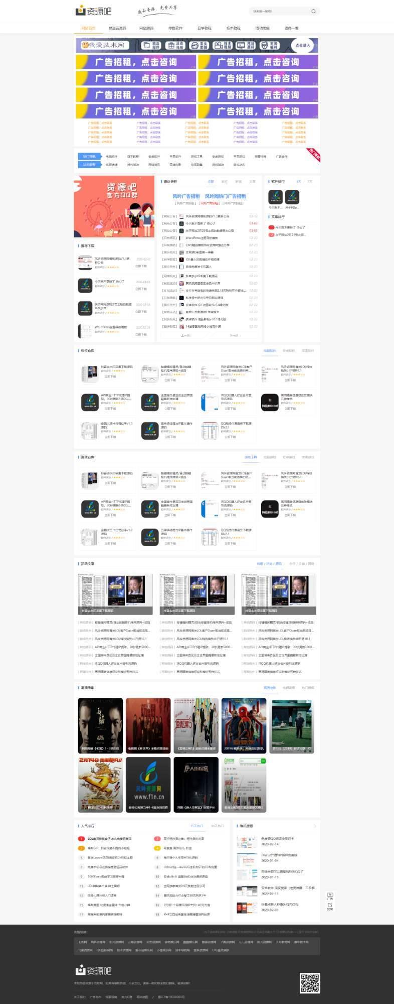 资源吧网站模板织梦CMS精仿资源吧网站模板插图