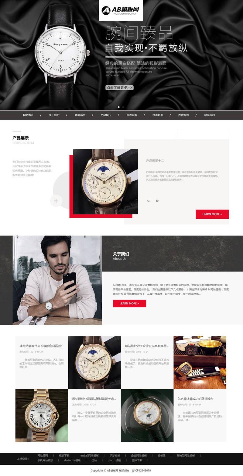 黑色手表首饰网站源码 织梦dedecms模板 [自适应手机版]插图