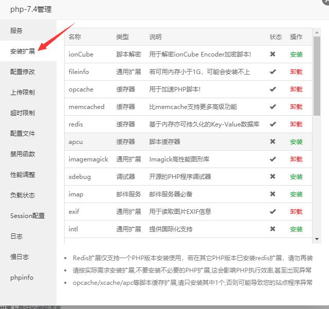关于配置PHP扩展教程分享给刚入门建站的站长插图(1)