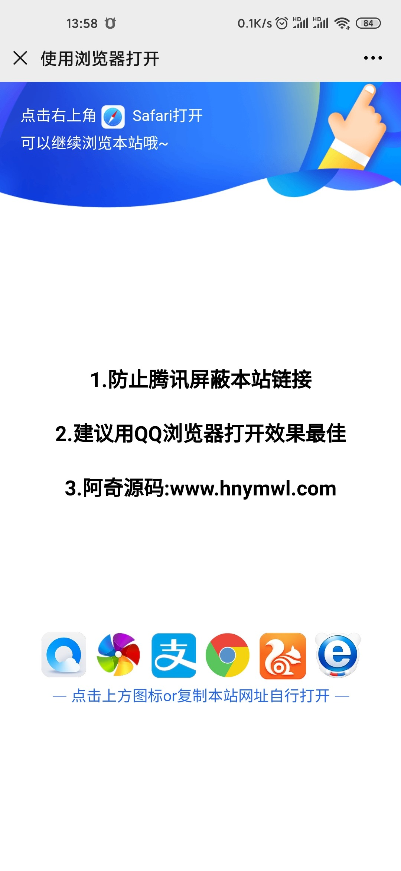 【防腾讯拦截】防红源码网站首页跳转QQ、微信、腾讯浏览器禁止打开网站PHP代码教程