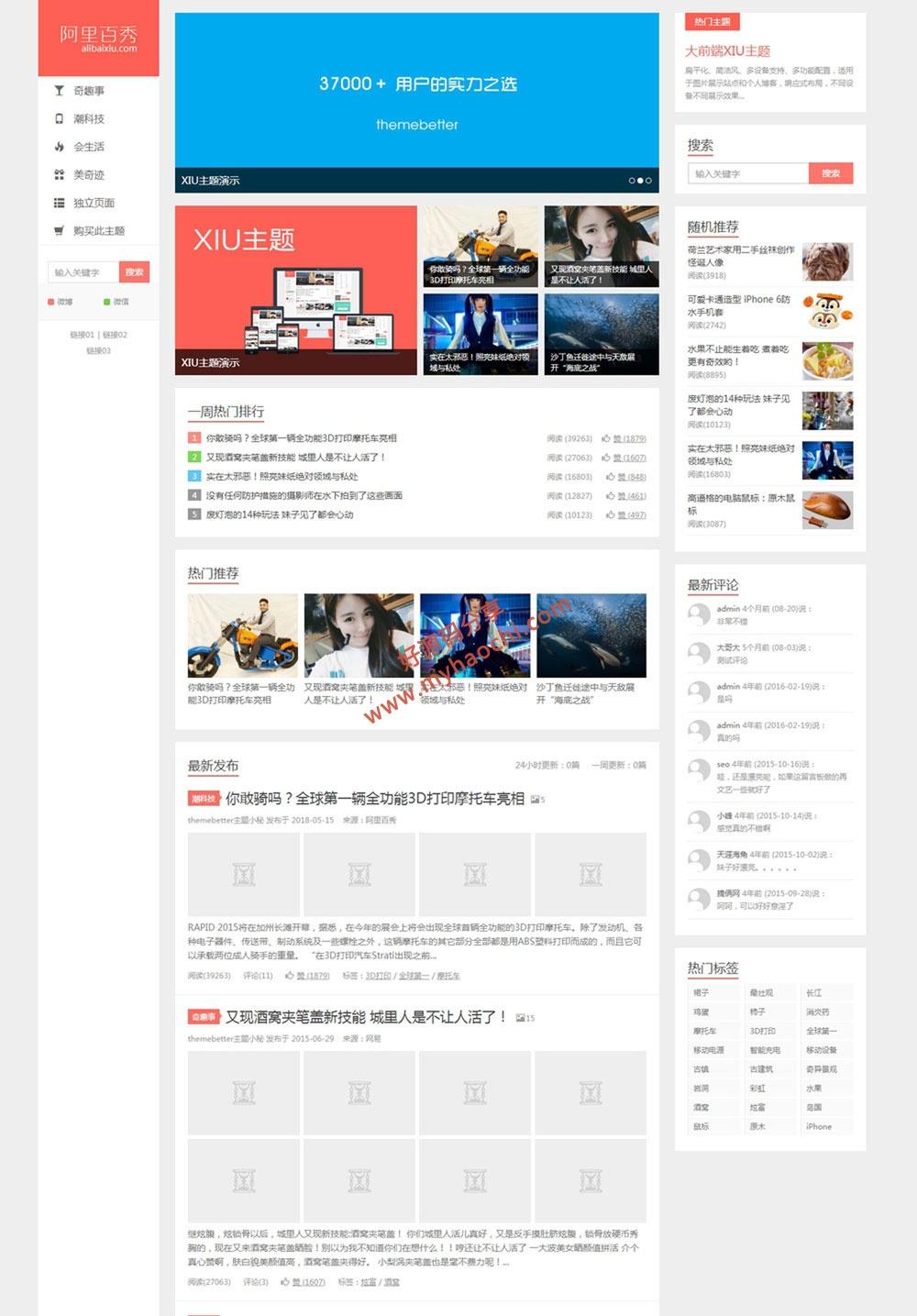 wordpress主题 阿里百秀XIU v7.7版本插图