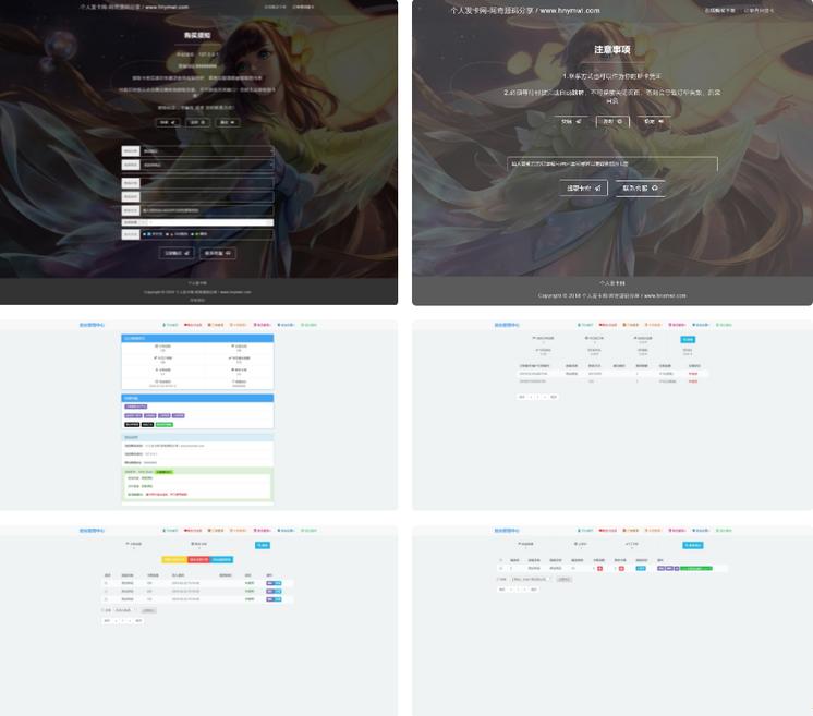 个人发卡网源码王者荣耀v2.0自适应H5源码已解密点卡销售平台插图