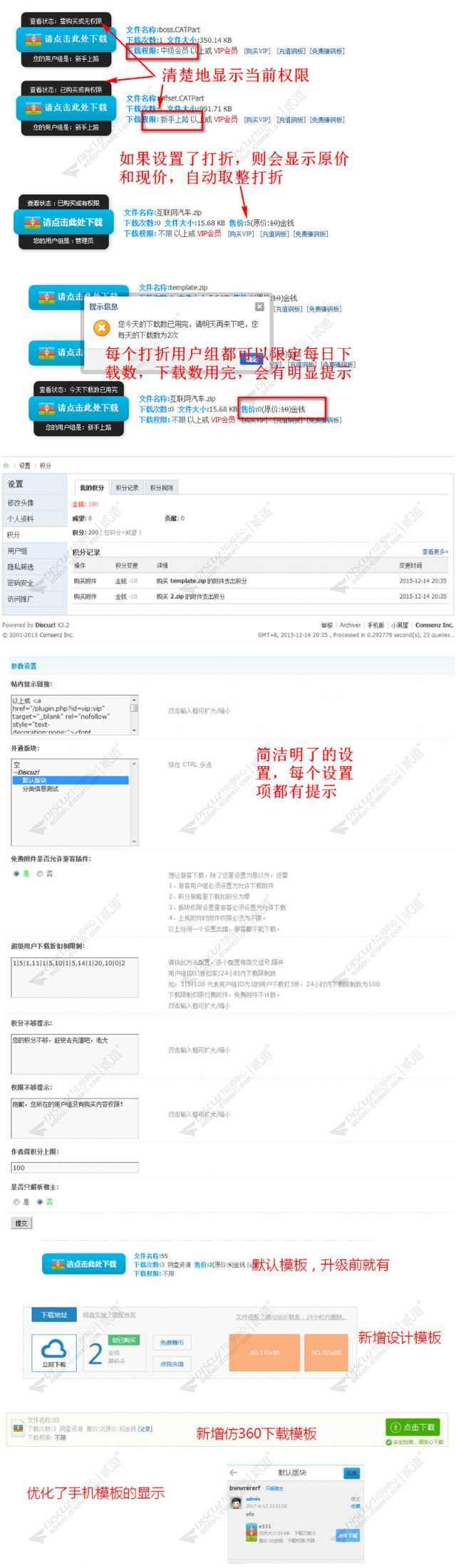 【Discuz插件】附件打折和下载限制V8.3 独家优化手机版插图