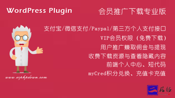 WordPress VIP付费下载插件Erphpdown v11.3 会员系统+三级分销+前端个人中心插图
