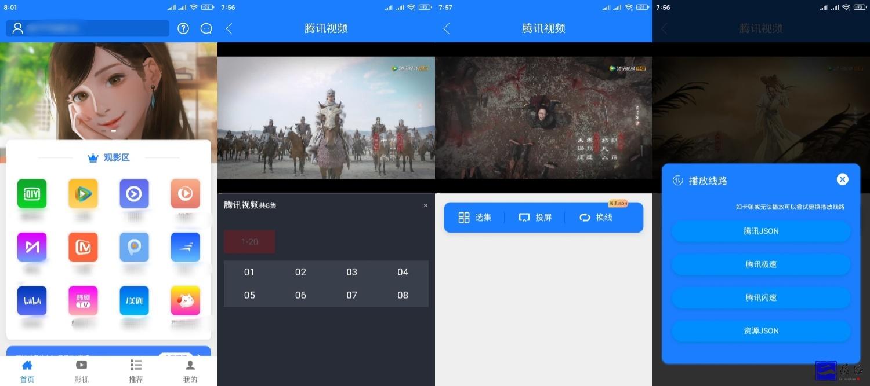 2021正版JSON七彩影视双端全网独家二次开发修复版插图2