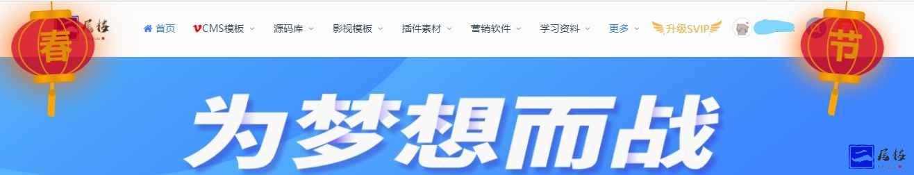 春节到了WordPress网站挂灯笼css 灯笼特效插图