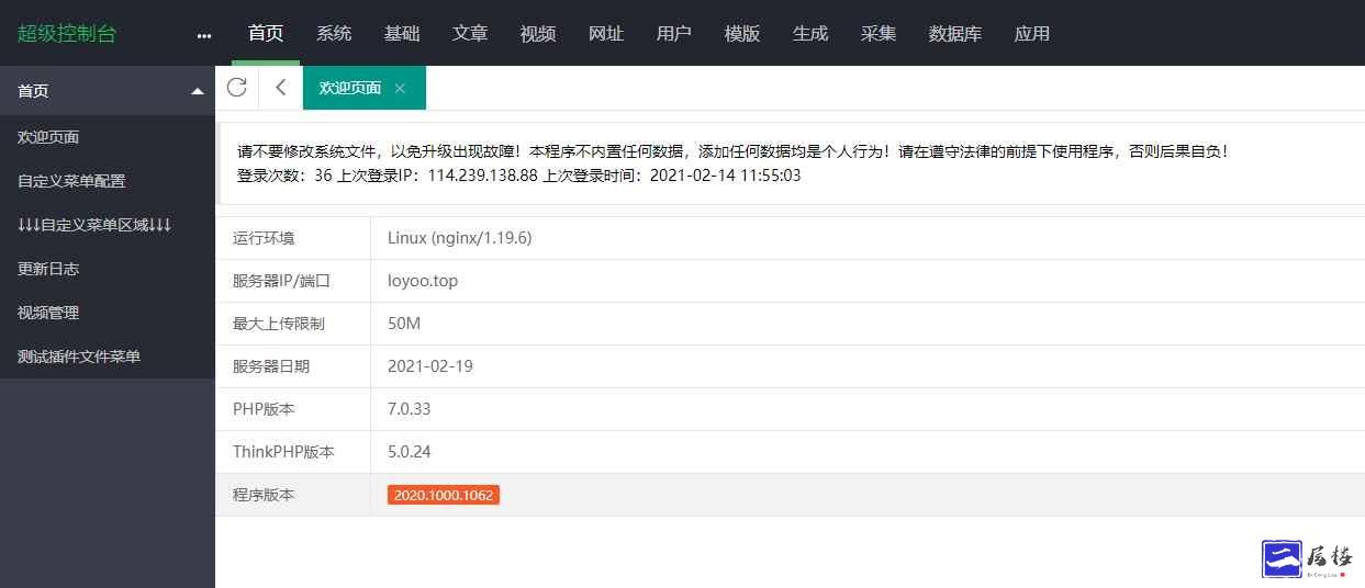 苹果CMS V10已升级最新版本集成海螺模板ck本地播放器原站打包上传即用插图(1)