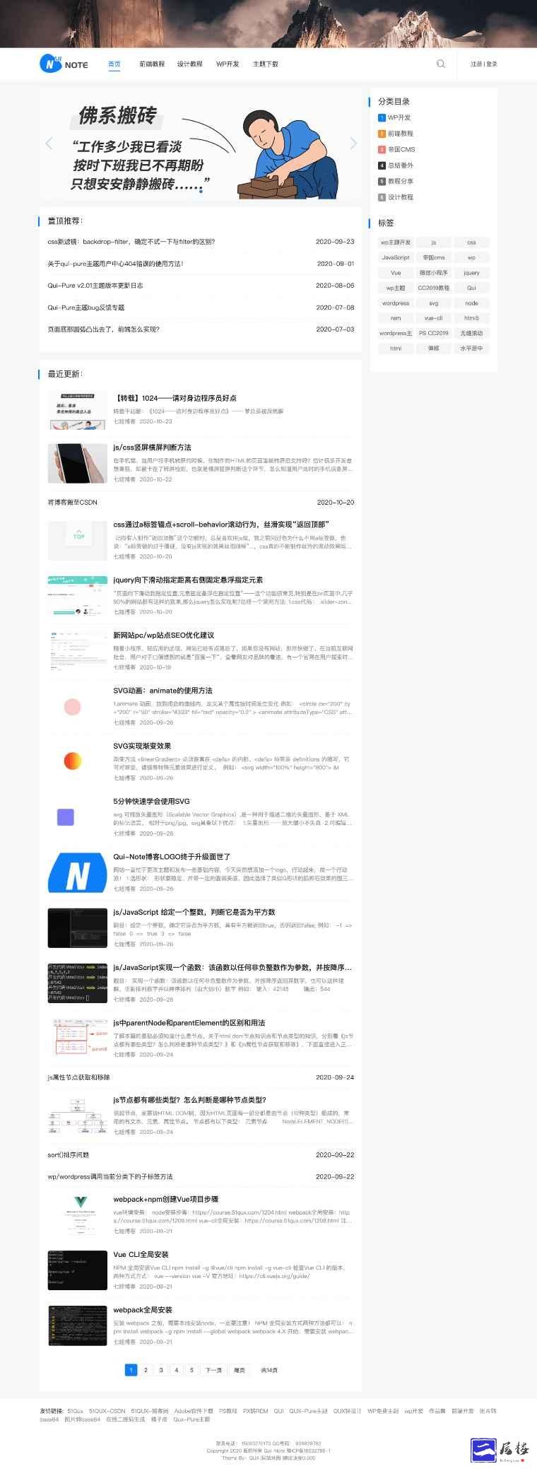 WordPress Qui-Pure博客主题,自媒体模板插图