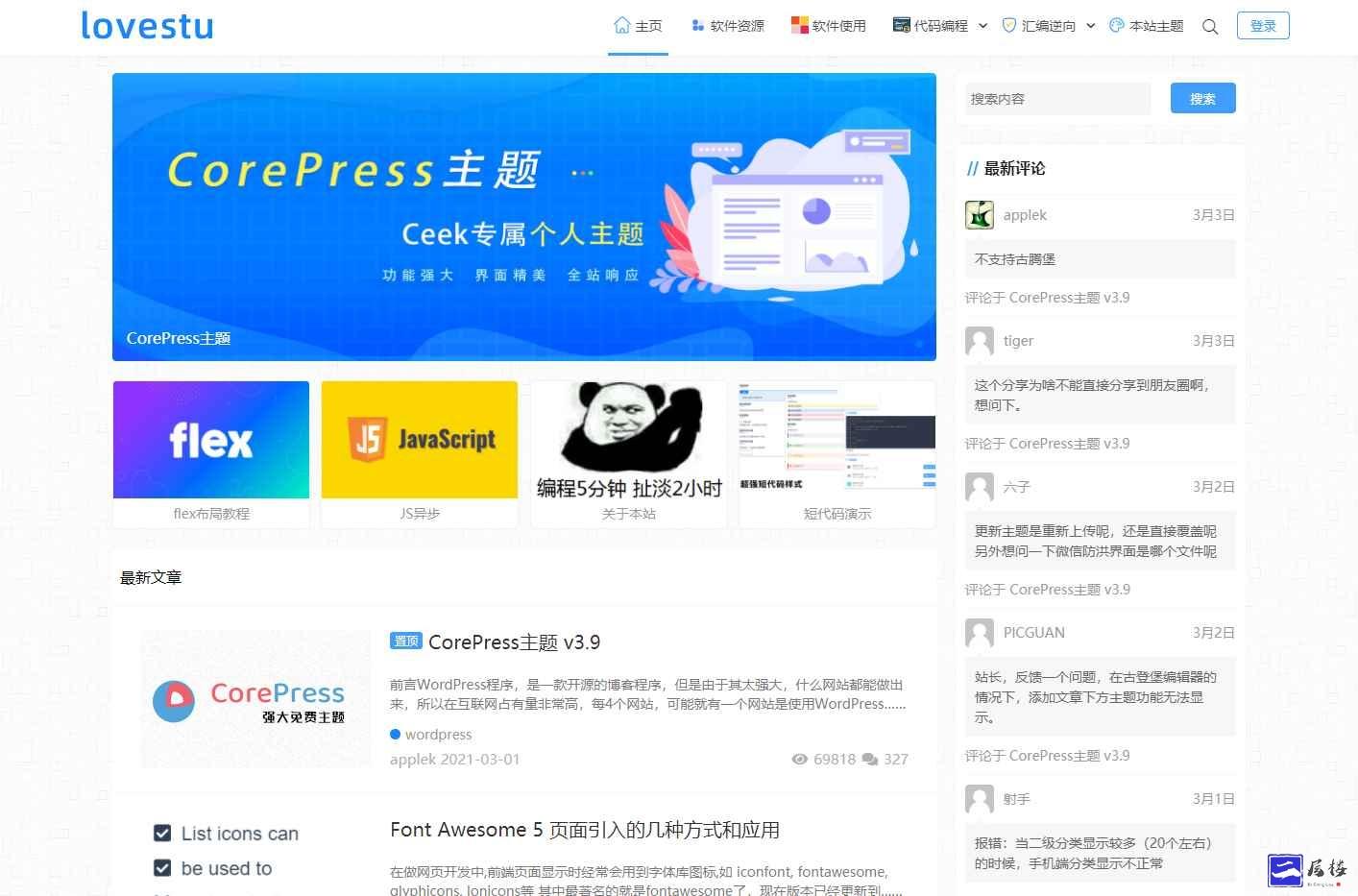 CorePress主题是一款多功能的WordPress主题,可以当博客使用,也可以做成CMS站点插图