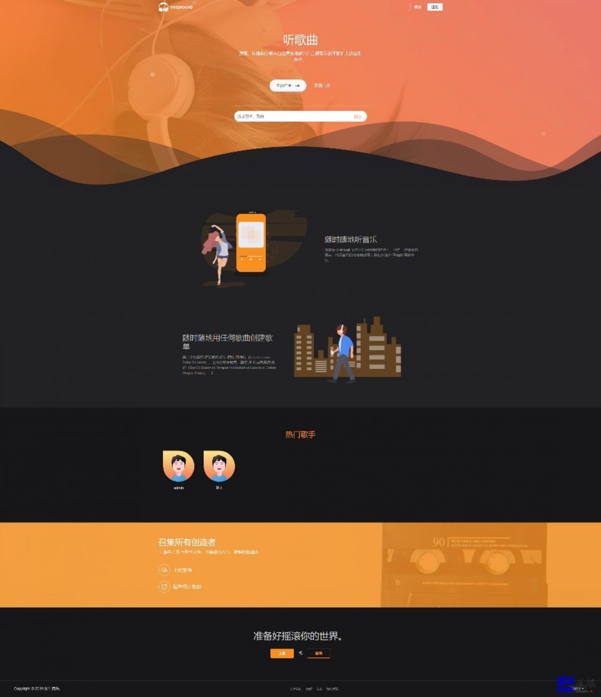 【最新UI漂亮音乐分享网站源码】原创音乐上传+用户交流+手机自适应+音乐网站插图
