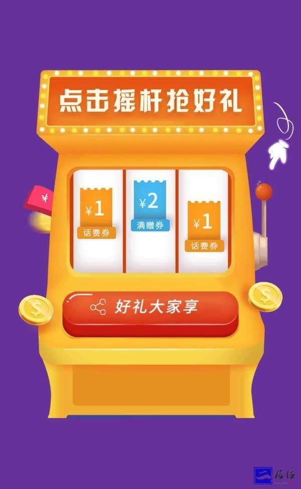 jQuery手机端老虎机抽奖活动,点击摇杆抢好礼,优惠券滚动抽奖代码。
