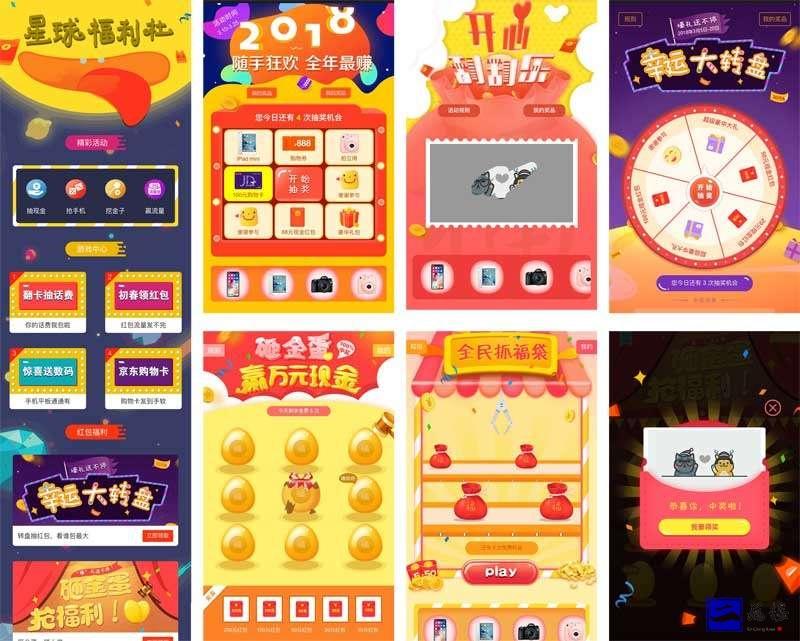 h5手机抽奖游戏活动页面集合模板插图