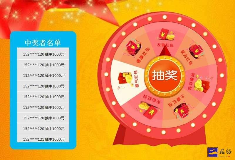 jQuery大转盘抽奖系统,左侧中奖名单滚动显示,点击抽奖滚动转盘抽奖效果。