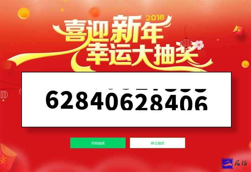 jQuery制作2018年会喜迎新年幸运大抽奖活动页面,随机手机号码滚动抽奖,支持开始抽奖和停止抽奖代码。功能介绍:1、定义滚动的定时器。2、指定中奖结果,可以抽取指定数组中的某一个。3、标识能否开始抽奖。适用于手机端抽奖代码。
