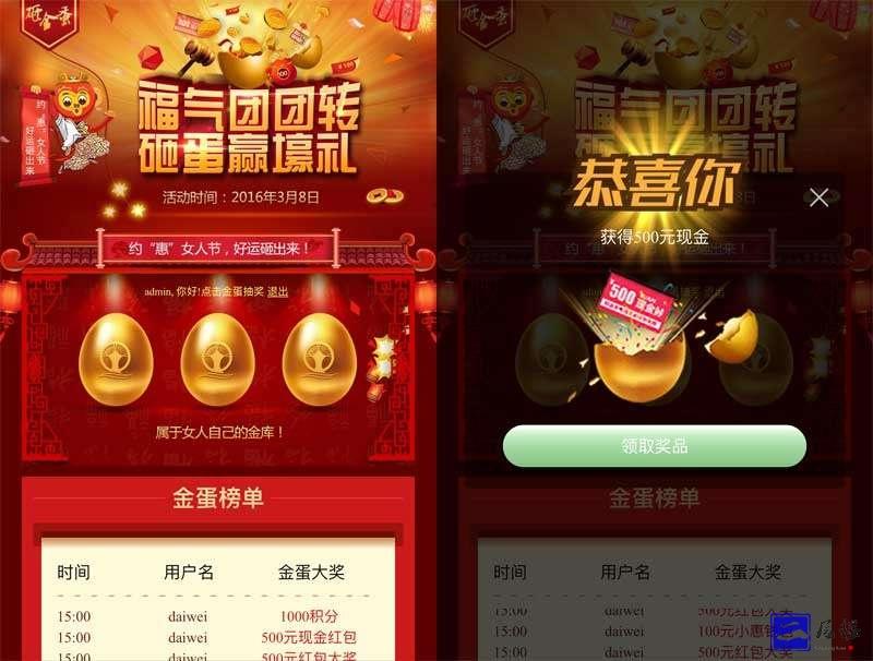 红色喜庆的手机抽奖活动页面