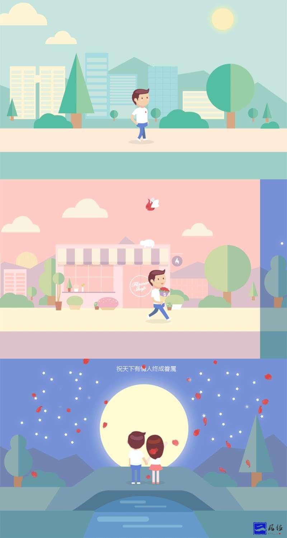 html5卡通短片七夕情人节送花动画场景插图