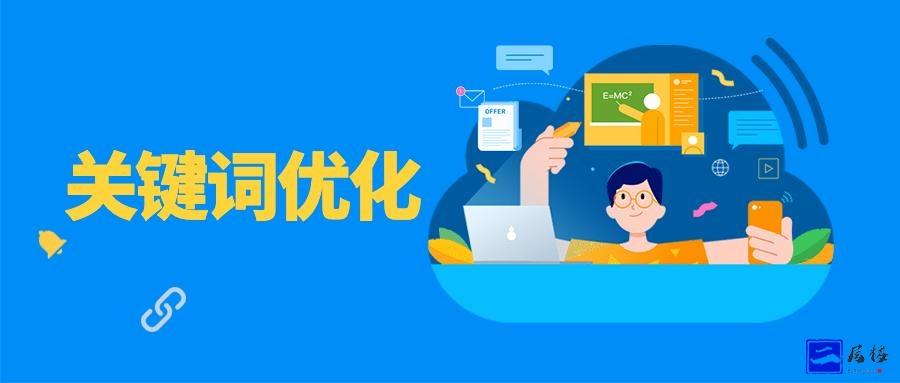 网站关键词优化教程网站关键词排名SEO优化教程插图
