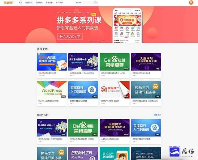DEDECMS可商用在线教育知识付费类网站织梦模板插图